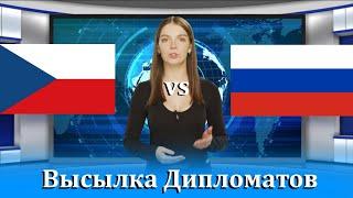 Словакия высылает российских дипломатов Новости Сегодня
