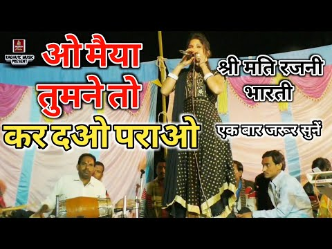 माता रानी भजन, मैया तुमने तो कर दओ पराओ, श्री मति रजनी भारती // Raghu1c Music