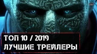 Лучшие синематик трейлеры 2019 / Топ 10 трейлеров игр на пк