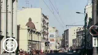 Путешествие по Москве. Два Арбата (1981)