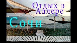 видео Отзывы об отдыхе на черном море 2017 где лучше