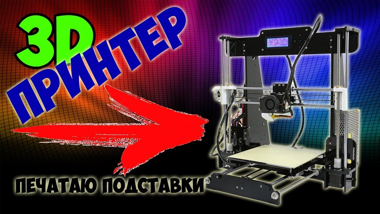 Продам АВС пластик в Москве Тестируем авс нить для 3д принтера .