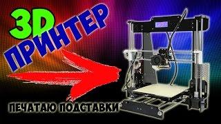 видео Где купить 3D принтер