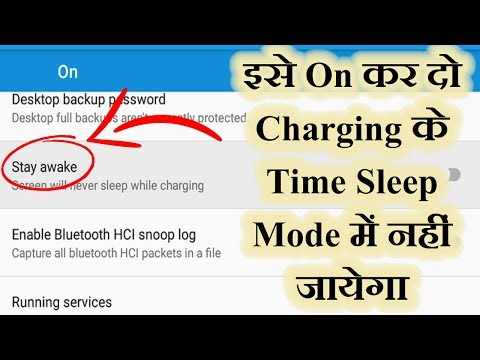 How To Automatically Turn Off Sleep Mode When Mobile Connected To USB || By TIIH
