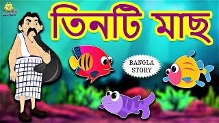 তিনটি মাছ - Three Fishes | Rupkothar Golpo | Bangla Cartoon | Bengali Fairy Tales | Koo Koo TV