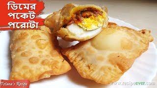 এগ পকেট পরোটা    Egg Paratha Recipe    Bengali Egg Paratha    Paratha Recipe in Bengali Language