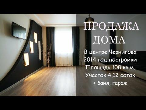 Продажа дома по улице Шевчука, купить дом в центре  город Чернигов  Агентство недвижимости Моя Опора