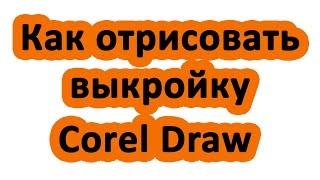 как нарисовать выкройку. Отрисовка изображения или фотографии в Сorel Draw  Elma-toys