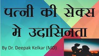 Wife's Disinterest in sex (Frigidity) By Dr Deepak Kelkar Psychiatrist Hypnotherapist ed pe