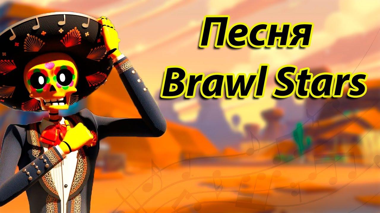 Песня Brawl Stars (А у меня во дворе в бравл старс играют все) By Foxy CR & NekrTV + КОНКУРС