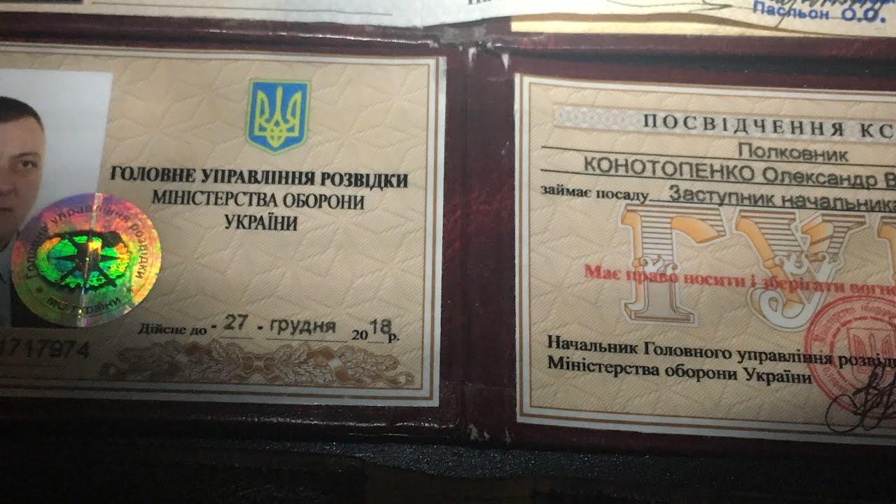 приобрести удостоверение сотрудников гур мо украины фото создать объем