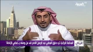 رفض دعوى سعودي وصف بـ