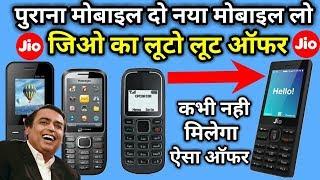 पुराना मोबाइल दो जिओ का  NEW मोबाइल लेकर जाओ || Jio New Monsoon Hangama offer