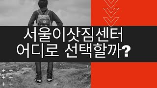 서울이삿짐센터 어디가 괜찮을까?