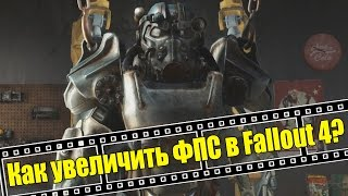 видео ТОРМОЗИТ FALLOUT 4? ПРОСТОЕ РЕШЕНИЕ!!!
