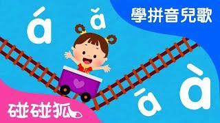Learn Chinese song for kids with Pinkfong | 碰碰狐中文儿歌专辑