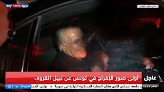 الصور الأولى للإفراج عن المرشح الرئاسي نبيل القروي في تونس