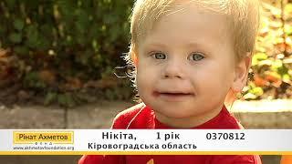 Нікіта (1 рік)  код 0370812 шукає нову сім'ю