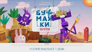 paper-island (бумажки остров) Выводим деньги из экономической игры! 13.05