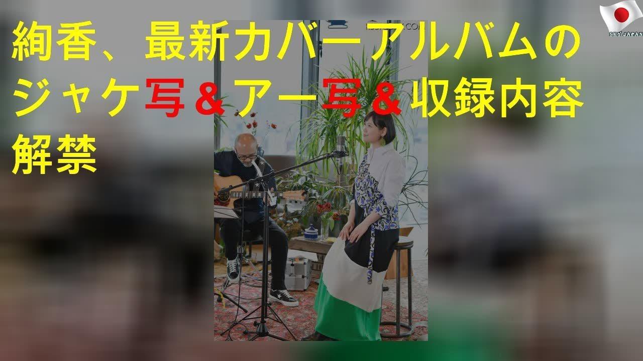 絢香 カバー アルバム