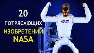 20 Потрясающих Изобретений NASA   ИНТЕРЕСНОСТИ