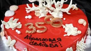26.03.2018г. Наша коралловая свадьба(Пятлин-Печора)