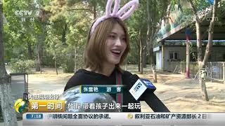 《第一时间》 20191004 1/2| CCTV财经