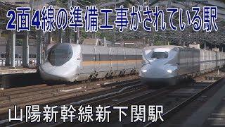 【駅に行って来た】山陽新幹線新下関駅は在来線ホームと交差する駅