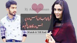 The Best Collection of 2Line Urdu Romantic Poetry Rj Adeel Hassan  Urdu sad Poetry Romantic Poetry 