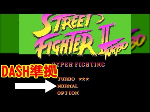 DASH風リュウ(Ryu) - STREET FIGHTER II Turbo(SNES)
