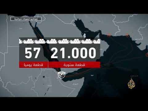 الأهمية الإستراتيجية لمنطقة الشرق الأوسط  - نشر قبل 3 ساعة