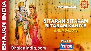 Sita Ram Sita Ram Kahiye -Ram Bhajan-Anup Jalota
