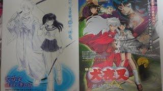 犬夜叉 鏡の中の夢幻城 (2002) 映画チラシ2種 Inuyasha the Movie: The ...