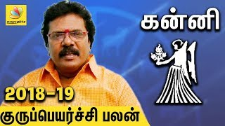 Kanni Rasi Guru Peyarchi Palangal 2018 to 2019 | Tamil Astrology Predictions | Abirami Sekar