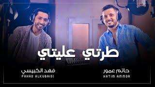 بالفيديو..'الكبيسي' يُبحر في الأغنية المغربية بدويتو مع 'حاتم عمور'
