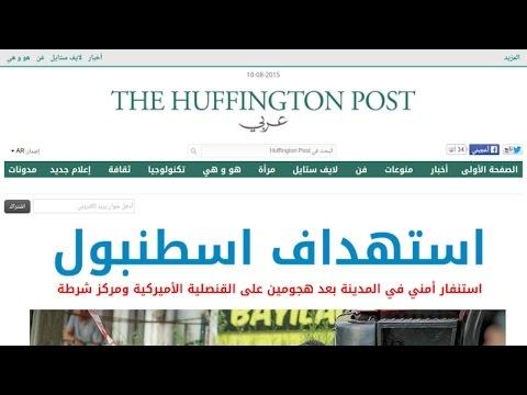 Huffington Post Arabic Does Damage Control After Hateful Blogs