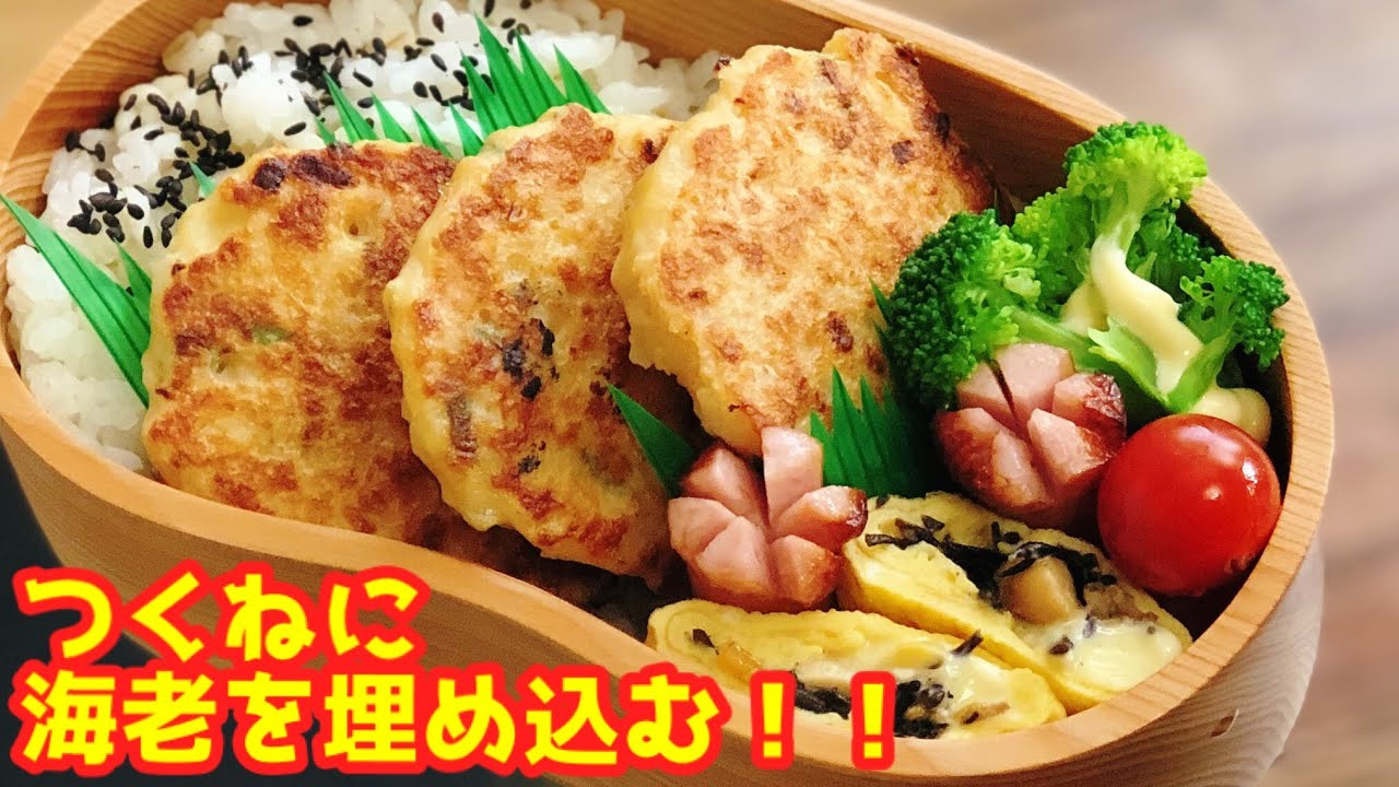 【お弁当作り・鶏つくねに海老を埋め込もう♪】ENG sub lunch bento box つくね弁当 鶏肉レシピ
