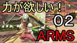 ついに開幕! Nintendo Switch専用ソフト「ARMS」のゆっくり実況プレイ...