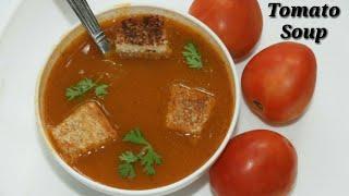 ಟೊಮೆಟೋ ಸೂಪ್ ಈ ರೀತಿ ಮಾಡಿದರೆ ಸೂಪರ್ | Tasty Tomato Soup Recipe in Kannada | Rekha Aduge