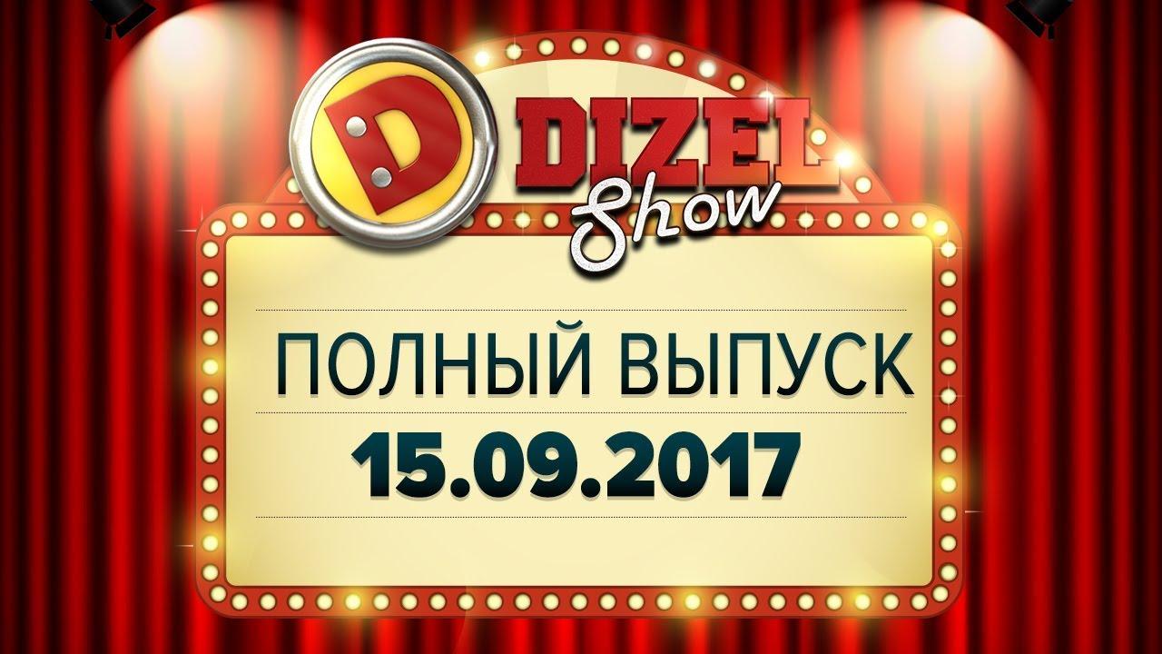 Дизель Шоу – 33 новый выпуск от 15.09.2017 – самые смешные приколы | ЮМОР ICTV