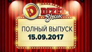 Дизель Шоу - 33 полный выпуск от 15.09.2017 - смотреть онлайн самые смешные приколы | ЮМОР ICTV