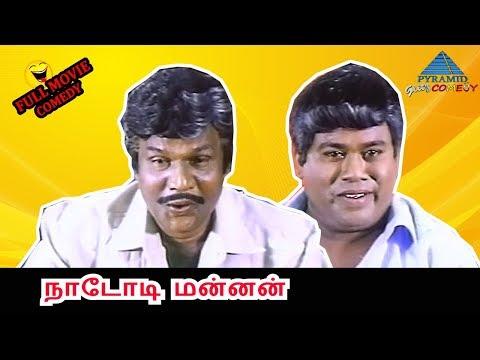 Nadodi Mannan Full Comedy | Goundamani, Senthil, SarathKumar