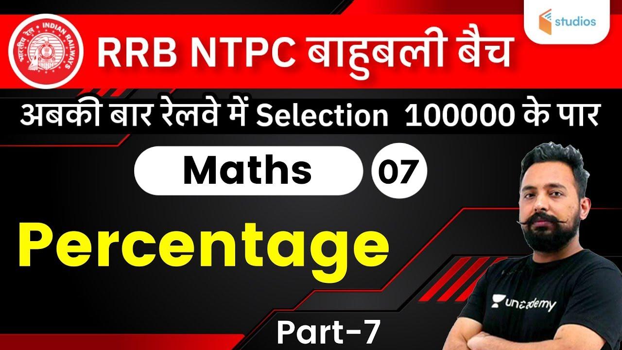 6:15 PM - RRB NTPC | Maths by Rahul Deshwal | Percentage (Part-7)