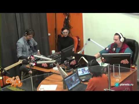 Группа «Дай Дарогу!» в программе «Живые» на «Своём Радио» (03.03.2016)