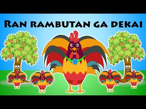 Ran rambutan ga dekai   රන් රඹුටන් ගස් දෙකයි   Sinhala Baby Song   Sinhalese Children Songs