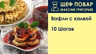Вафли с халвой . Рецепт от шеф повара Максима Григорьева