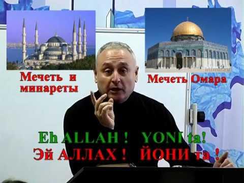 Мантры Артура Симоняна - секта «Слово жизни»