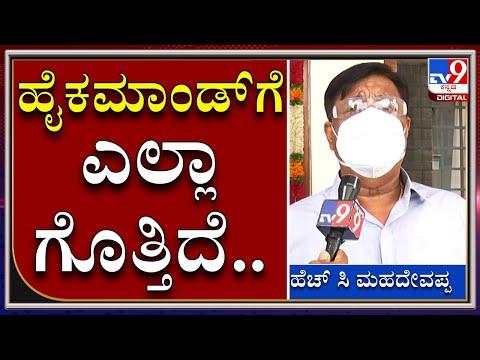 ಕಾಂಗ್ರೆಸ್ ಹೈಕಮಾಂಡ್ಗೆ ಯಾರು ಏನು ಅಂತಾ ಎಲ್ಲ ಗೊತ್ತಿದೆ  | HCMahadevappa | Congress | Tv9 Kannada
