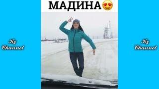 КРУТО ТАНЦУЕТ ПОД МАДИНА | Самые Лучшие ПРИКОЛЫ И DUBSMASH танцы КАЗАХСТАН РОССИЯ #123