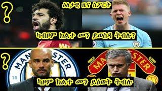 መሓመድ ሳልሕ ዶ ደ ብርይነ?ማን ሲቲ ዶ ማን ዩንይትድ?Premier League NEWS